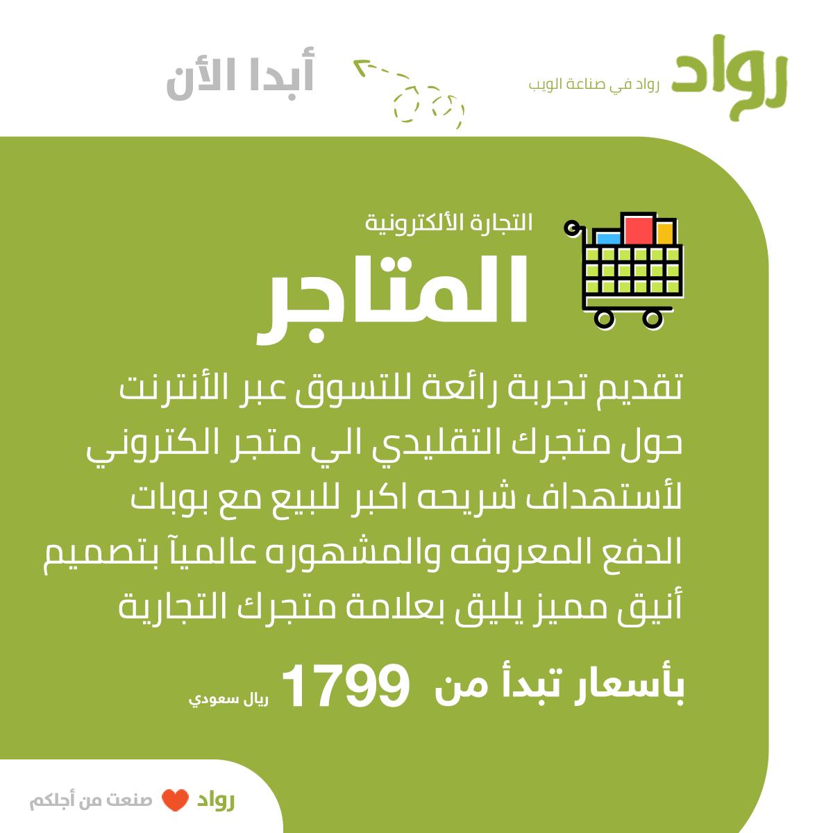 acb082f26 اذا تريد المساعدة فى البدء فى انشاء متجرك يمكنك الاطلاع علي باقات رواد فى  تصميم المتاجر ( تصميم متجر الكتروني )