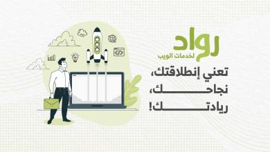 رواد لخدمات الويب تعني انطلاقتك , نجاحك , ريادتك !